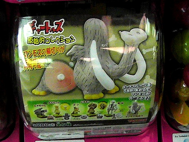wooly mammoth capsule toys