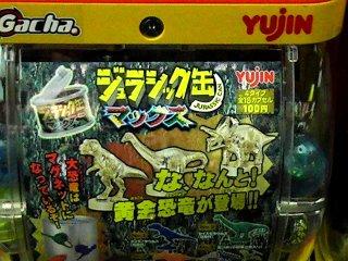 golden dinosaur capsule toy yujin singapore